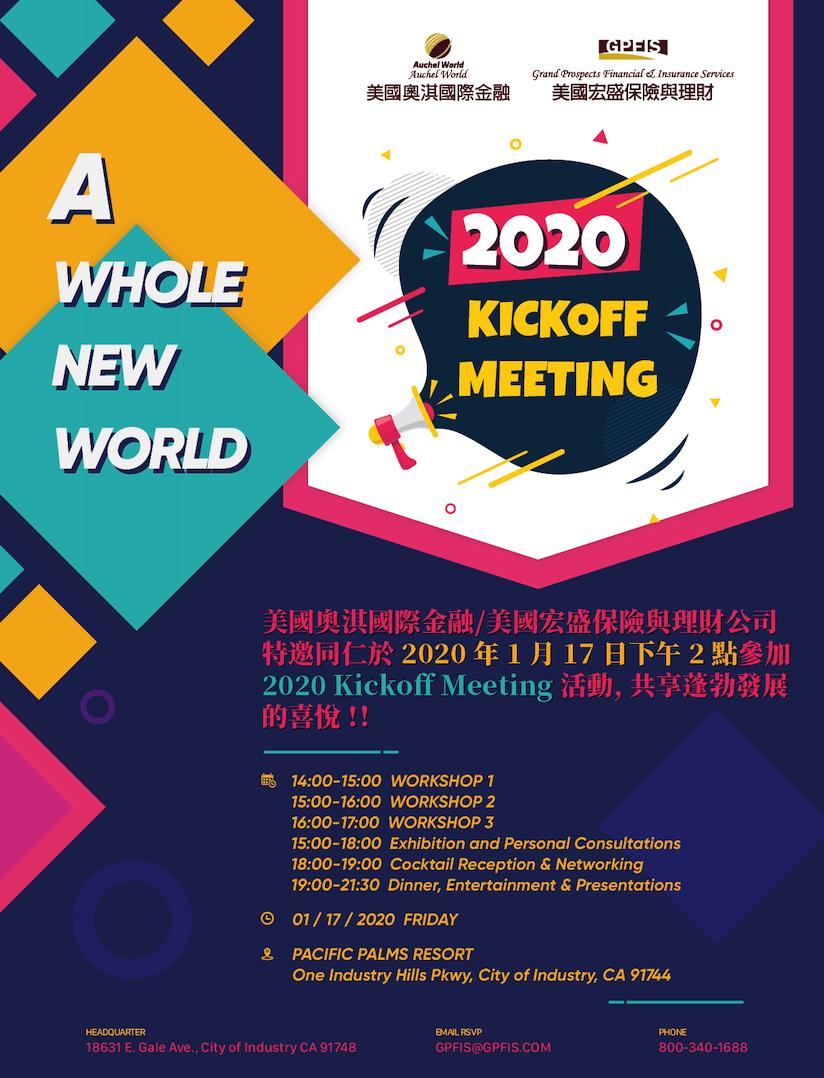 重大預告!!2020 Kickoff Meeting 將在01/17/2020盛大舉行