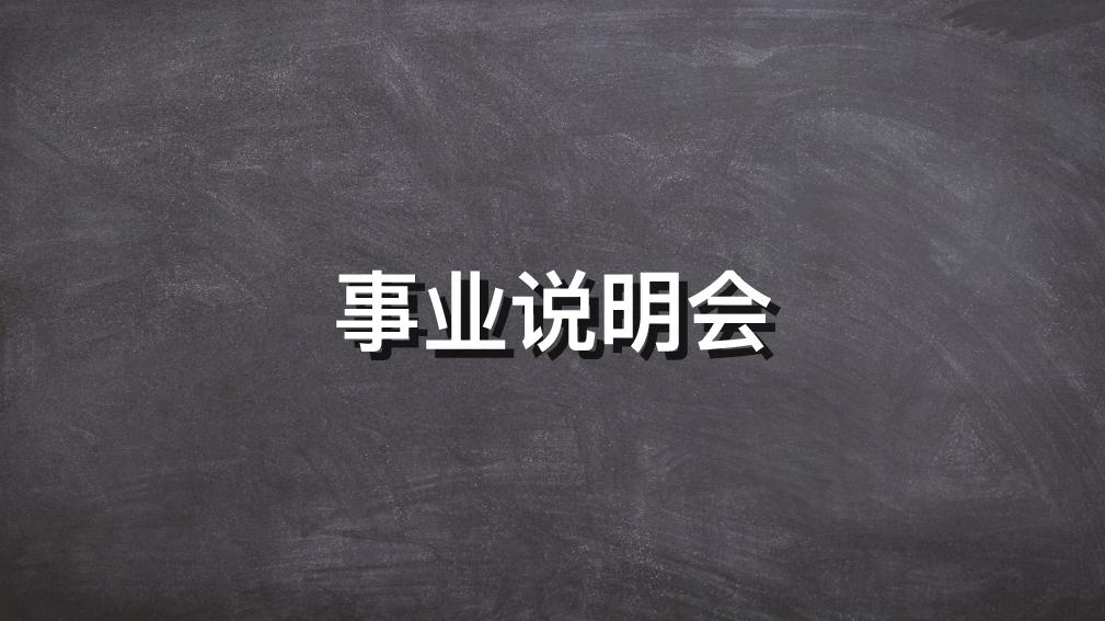 2020-02-27 事业说明会