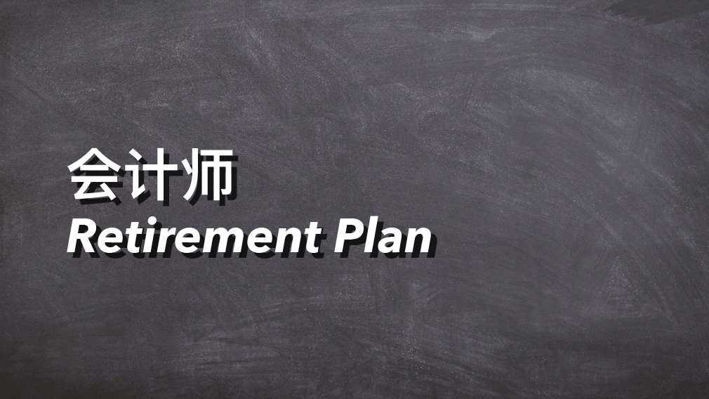 01/22/2020 Third Day Training- 会计师 – Retirement Plan
