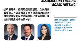 AAIFPA 美国亚裔保险理财协会联合美国金融保险公司,教您如何在后疫情时代开拓事业!
